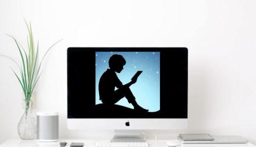 MacでKindleが起動しなくなった。。そのときやって効果があった対処の備忘録