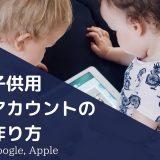 Appleの子供用アカウントを作成して、購入アプリをファミリー共有するまでの手順の備忘録