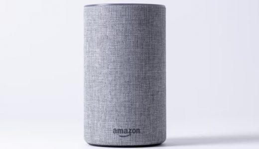Amazon echo アレクサの「はい」が大きいし提案も激しいので設定変更してみた話